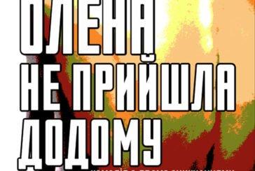 «Олена не прийшла додому»: тернополянам покажуть щемливу прем'єру