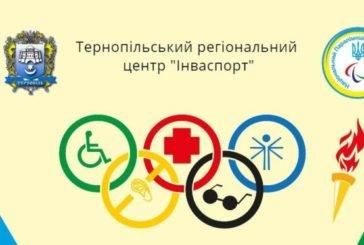 Представник Тернопільського «Інваспорту» Мирослав Танчик отримуватиме державну стипендію згідно Указу Президента