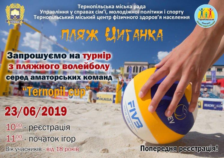 Тернополян запрошують на турнір з пляжного волейболу «Ternopil cup»
