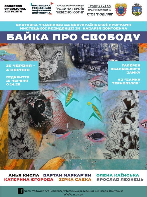 У Збаразькому замку на Тернопільщині відбудеться виставка учасників ІІІ Всеукраїнської програми Мистецької резиденції імені Назарія Войтовича