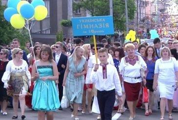 У Тернополі наступного тижня – свято випускників