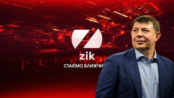 Людина Медведчука купила ZIK