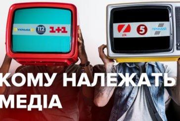 Які олігархи контролюють українські ЗМІ: інфографіка