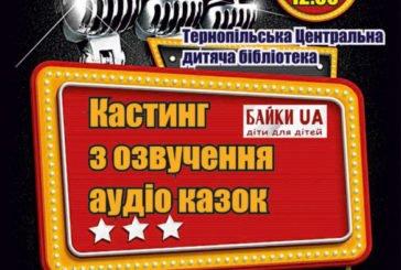 Завтра у Тернополі – кастинг голосів для озвучення казок