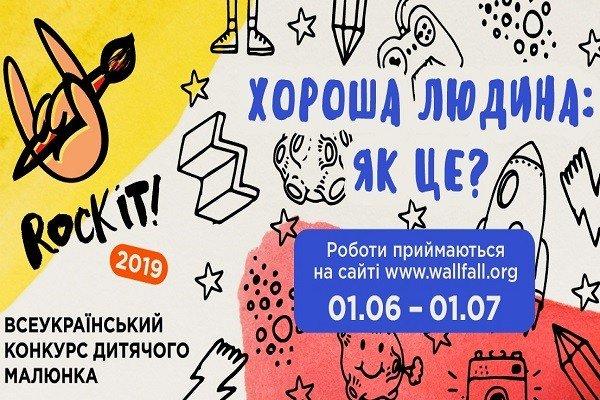 UA: Суспільне до 30 червня триває прийом робіт на Всеукраїнський конкурс дитячого малюнка «Rockit!»