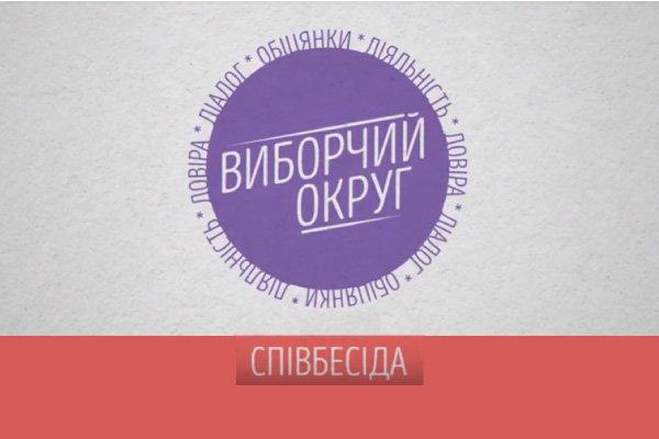 На UA:ТЕРНОПІЛЬ стартує ток-шоу «Виборчий округ: Співбесіда»