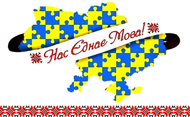 Чи «засудять» українську мову?