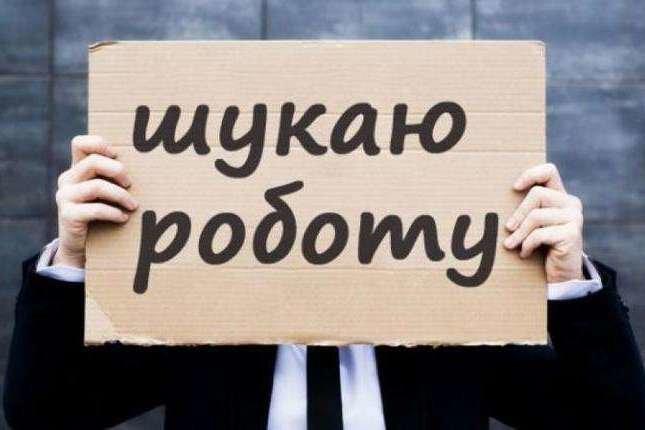 На Тернопільщині – 8717 безробітних