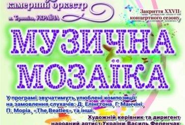 Муніципальний Галицький камерний оркестр запрошує тернополян на «Музичну мозаїку»