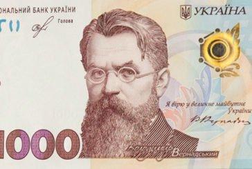 У жовтні НБУ введе банкноту у тисячу гривень