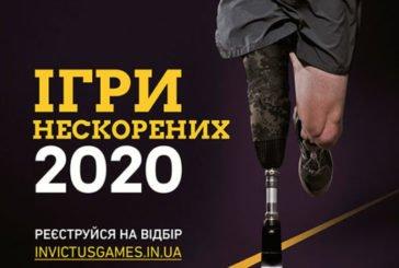 Стартує відбір до української збірної на Ігри Нескорених-2020, які відбудуться в Гаазі