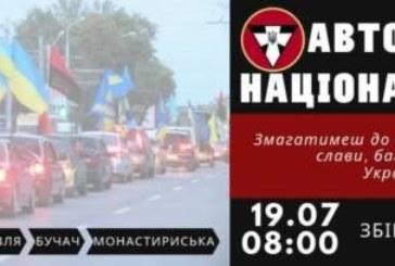 Завтра на території Тернопільщини організовують націоналістичний автопробіг