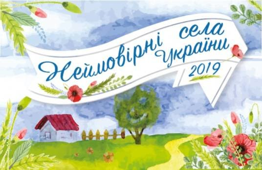 Сьогодні останній день голосування конкурсу «Неймовірні села України». Серед номінантів Більче-Золоте