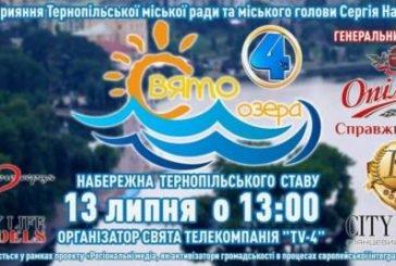 Сьогодні у Тернополі відбудеться загальноміське Свято озера