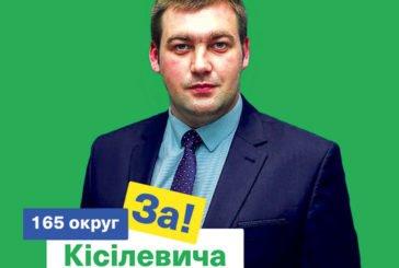 «Я прагну змінити стару систему», - кандидат в народні депутати від «Слуги Народу» по 165 округу Володимир Кісілевич