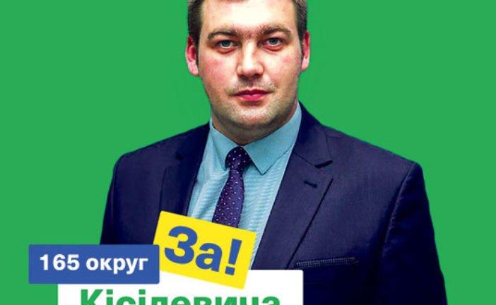 «Я прагну змінити стару систему», – кандидат в народні депутати від «Слуги Народу» по 165 округу Володимир Кісілевич