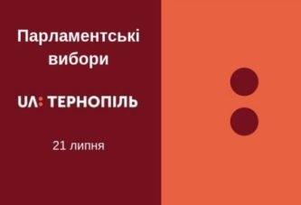UA: ТЕРНОПІЛЬ інформуватиме глядачів про перебіг голосування у неділю