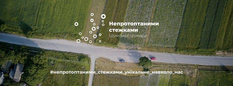 Непротоптаними стежками Шумської громади (ФОТО)