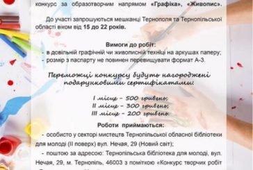 """Конкурс творчих робіт """"Я малюю мирну Україну"""" триває на Тернопільщині"""
