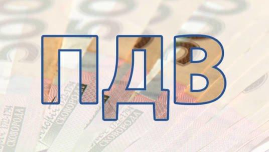 Від платників Тернопільщини до держбюджету – 879,2 млн грн ПДВ