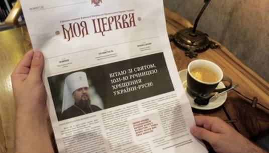 ПЦУ видаватиме власну газету