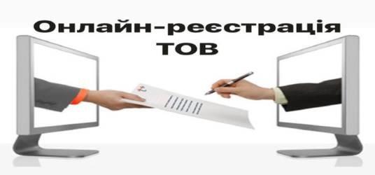 Нова електронна послуга дозволяє зареєструвати ТОВ онлайн