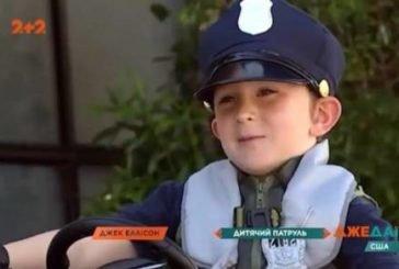 В Америці 5-річний хлопчик працює поліцейським