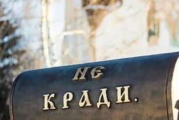 На Тернопільщині злодій спокусився на телефон священика