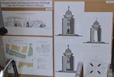 На Тернопільщині встановлять пам'ятник жертвам депортації українців