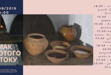 Тернопільщина запрошує на етногастрономічний фестиваль – Смак Золотого Потоку