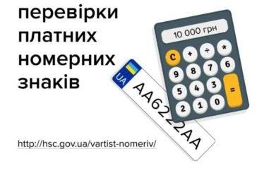 Дізнатися вартість кожного платного номерного знаку тернополяни зможуть онлайн