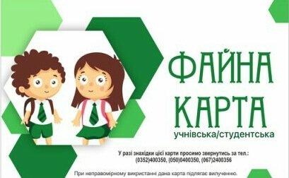 Тернополян закликають поспішити безкоштовно оформити електронні квитки для «першачків»