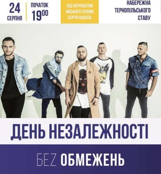Головний гість святкування Дня Незалежності у Тернополі – гурт BEZ ОБМЕЖЕНЬ