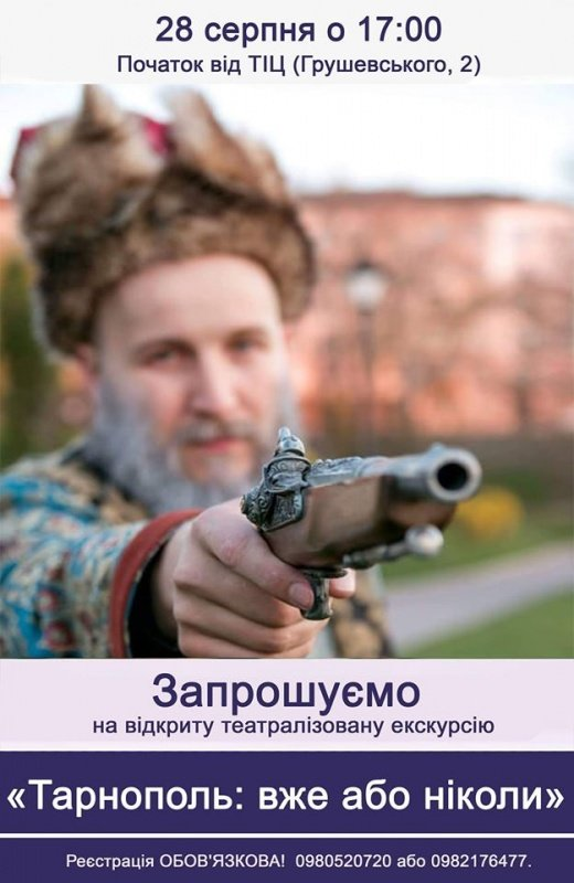 Тернополян запрошують на театралізовану екскурсію