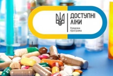 МОЗ розширив перелік безкоштовних ліків