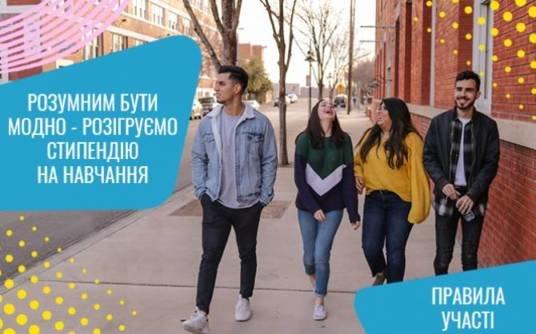 Тернопільських студентів запрошують до участі у всеукраїнському конкурсі «Розумним Бути Модно»