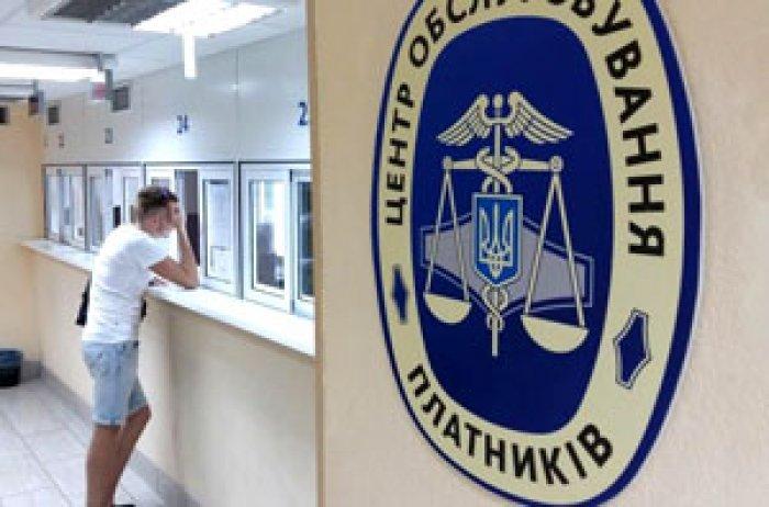 За чим жителі Тернопільщини найчастіше звертаються в податкову?