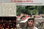 На Тернопільщині відбудеться ХІ Всеукраїнське військове паломництво до Зарваниці