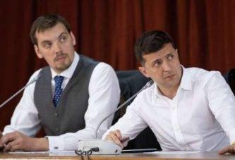 Щось не так з урядом Гончарука