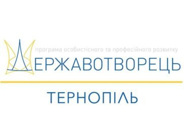 ТНЕУ запрошує молодь до участі у програмі «Державотворець»