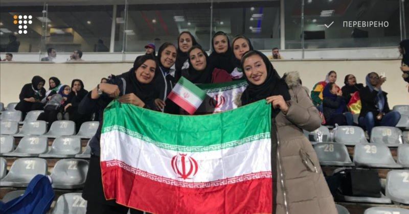 Влада Ірану 40 років забороняла жінкам ходити на футбол