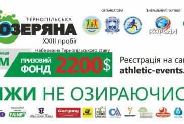 Тернополян та гостей міста запрошують на головну спортивну подію осені