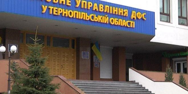 Головне управління ДПС у Тернопільській області – у дії