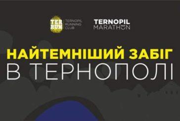 """Сьогодні у Тернополі """"Нічна Озеряна 2019"""""""