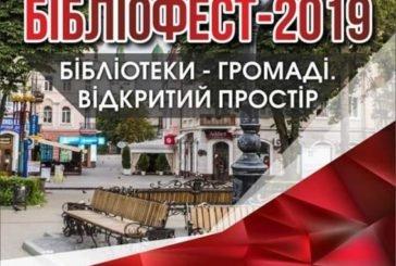 Завтра у Тернополі розпочинається бібліофест