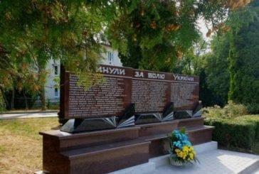 Завтра у Тернополі освятять меморіальну стелу «Воїнам, загиблим за волю України»