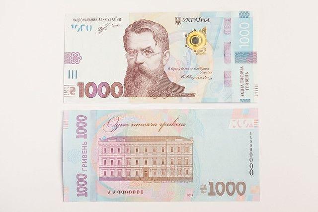 Купюра у 1000 гривень таки буде