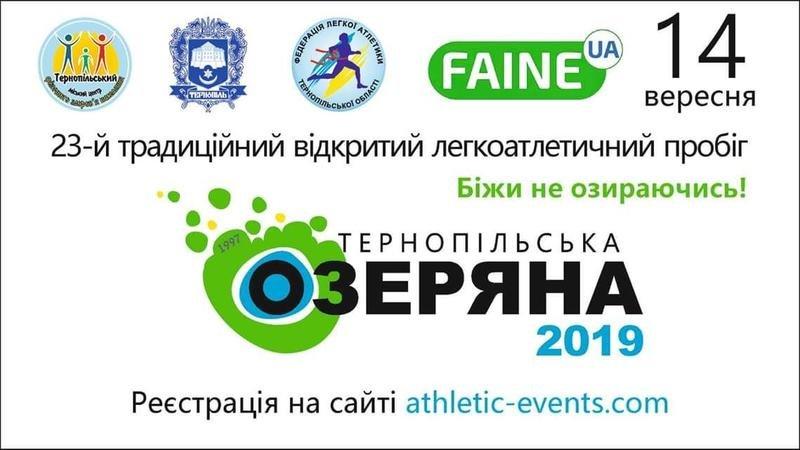 Любителів оздоровчого бігу запрошують на «Тернопільську Озеряну-2019»