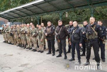 Зведений загін тернопільських поліцейських вирушив у зону проведення ООС (ФОТО, ВІДЕО)