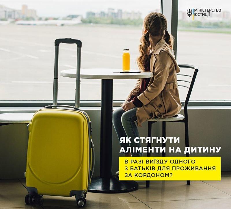 Як стягнути аліменти на дитину в разі виїзду одного з батьків для постійного проживання за кордон